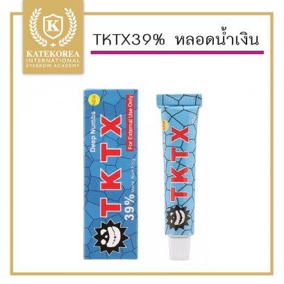 TKTX หลอดน้ำเงิน