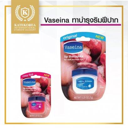Vasaline ทาปาก