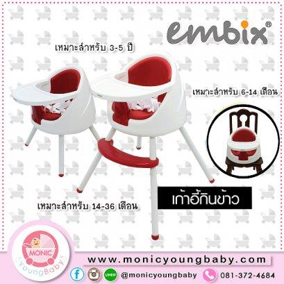 เก้าอี้นั่งทานข้าว 96001 EMBIX Hichair ปรับระดับได้