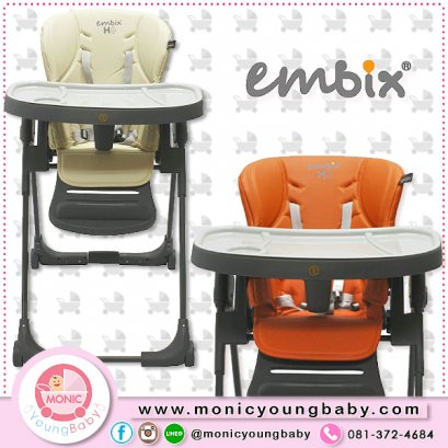 เก้าอี้นั่งทานข้าว 96901 EMBIX Hichair