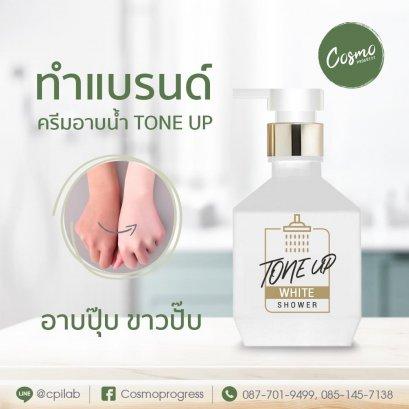 ครีมอาบน้ำ Tone up