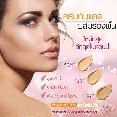CC Sunscreen Cream (Face)