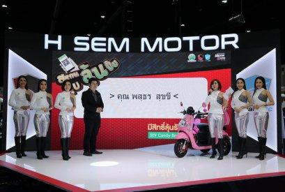 เอช เซม มอเตอร์ ประกาศผลผู้โชคดี แจกรางวัลในงาน MOTOR EXPO 2018