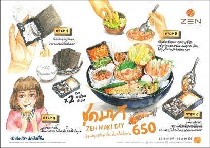 """ร้านอาหารญี่ปุ่น ZEN ชวนสร้างช่วงเวลาแห่งคุณภาพในแคมเปญ """"Together is Quality"""""""