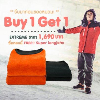 เสื้อกันหนาว รุ่น Extreme (สินค้าร่วมโปรโมชั่น ซื้อ1 แถม 1 ซื้อเสื้อกันหนาว แถม ซุปเปอร์ลองจอน ว๊าวมากกก))