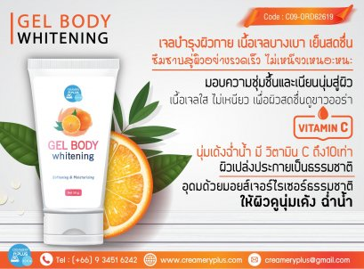 Gel Body Whitening