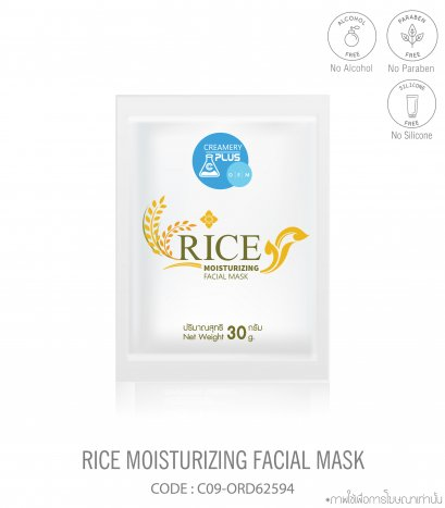 RICE MOISTURIZING FACIAL MASK