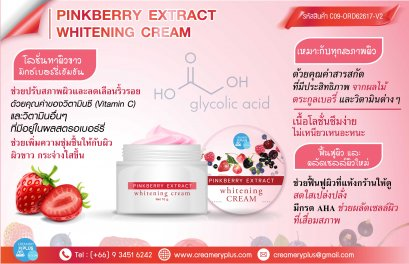 Pinkberry Extract whitening cream