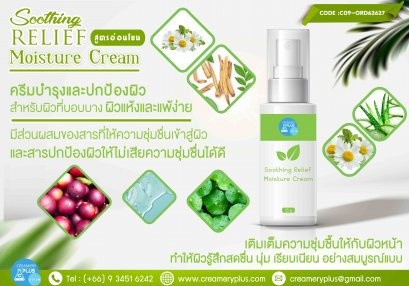 Soothing Relief Moisture Cream