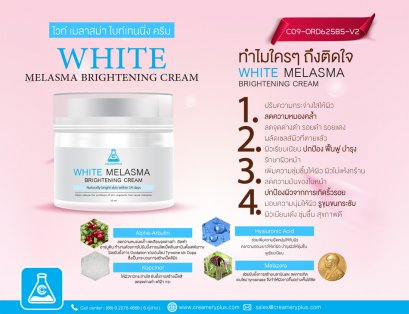 White Melasma Brightening Cream