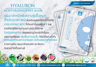 Hyaluron Moisturizing Sheet Mark