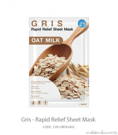 Gris - Sensitive Soothing Sheet Mask