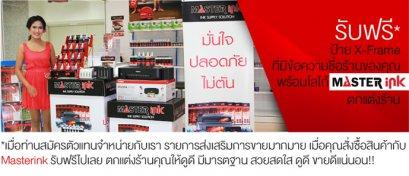 ชุดธุระกิจขายน้ำหมึกเติมพริ้นเตอร์ package1
