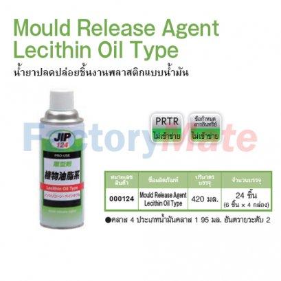 JIP-124 Mould Release Agent Lecithin Oil Type น้ำยาปลดปล่อยชิ้นงานพลาสติกแบบน้ำมัน