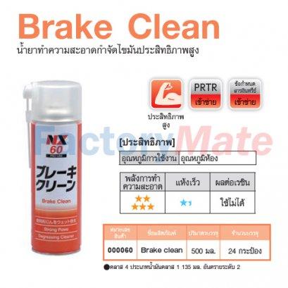 Brake Clean,น้ำยาทำความสะอาดชิ้นส่วนและเบรก