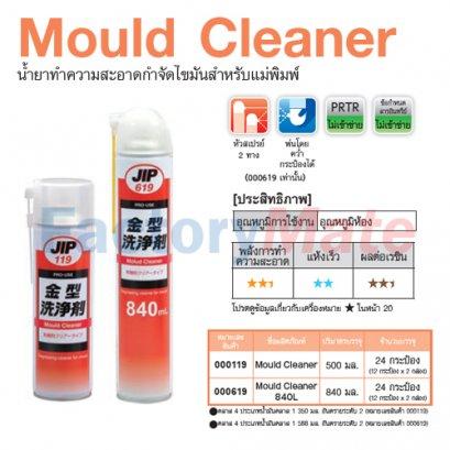 Mould Cleaner,น้ำยาทำความสะอาดกำจัดไขมันสำหรับแม่พิมพ์