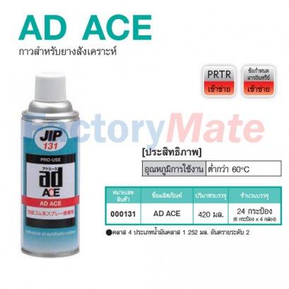 JIP-131 AD ACE กาวสำหรับยางสังเคราะห์