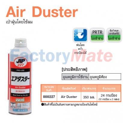 JIP-227 Air Duster เป่าฝุ่นโดยใช้ลม