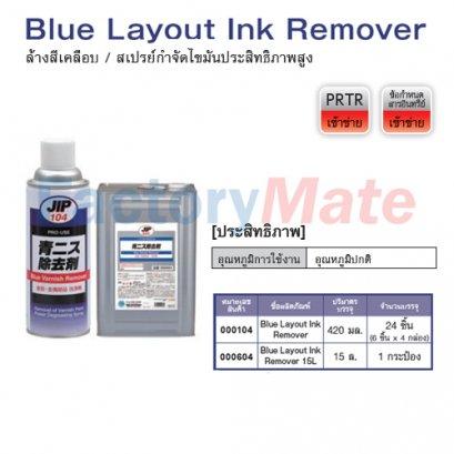 JIP-104 Blue Layout Ink Remover ล้างสีเคลือบ / สเปรย์กำจัดไขมันประสิทธิภาพสูง
