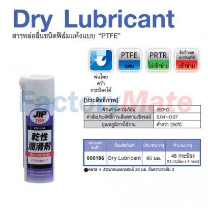 "JIP-186 Dry Lubricant : สารหล่อลื่นชนิดฟิล์มแห้งแบบ ""PTFE"""