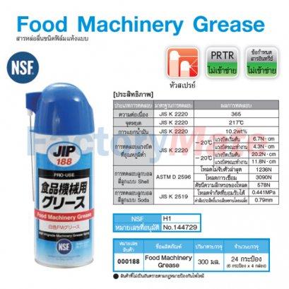 JIP-188 Food Machinery Grease : สารหล่อลื่นชนิดฟิล์มแห้งแบบ