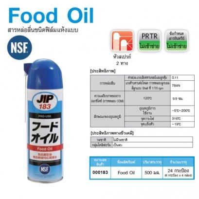 JIP-183 Food Oil : สารหล่อลื่นชนิดฟิล์มแบบแห้ง