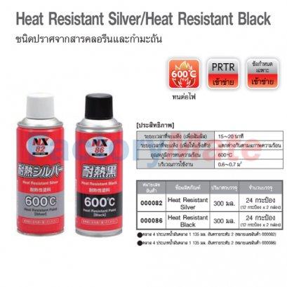NX-82 Heat Resistant Silver/Heat Resistant Black : ชนิดปราศจากสารคลอรีนและกำมะถัน