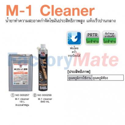 NX-258 M-1 Cleaner : น้ำยาทำความสะอาดกำจัดไขมันประสิทธิภาพสูง แห้งเร็วปานกลาง