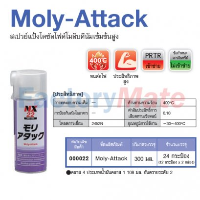 NX-22 Moly-Attack : สเปรย์แป้งไดซัลไฟด์โมลิบดีนัมเข้มข้นสูง