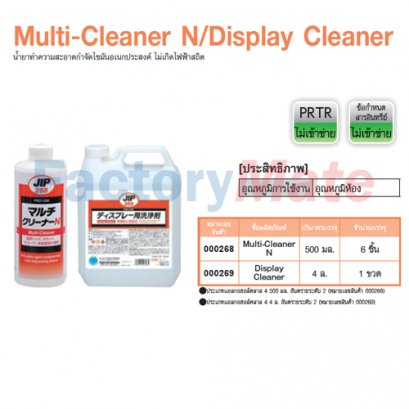 JIP-268 Multi-Cleaner N/Display Cleaner น้ำยาทำความสะอาดกำจัดไขมันอเนกประสงค์ ไม่เกิดไฟฟ้าสถิต
