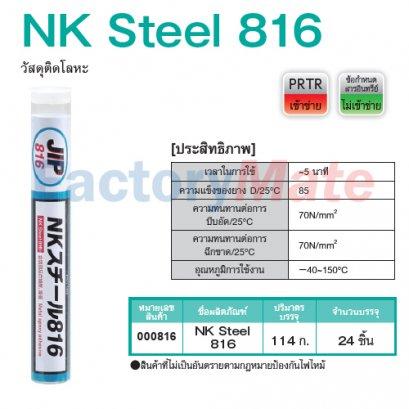JIP-816 NK Steel 816 วัสดุติดโลหะ