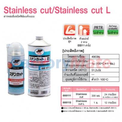 Stainless cut/Stainless cut L : สารหล่อลื่นชนิดฟิล์มแบบแห้ง