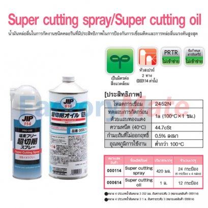JIP-114 Super cutting spray/Super cutting oil : น้ำมันหล่อลื่นในการกัดงานชนิดคลอรีนที่มีประสิทธิภาพในการป้องกันการเชื่อมติดและการหล่อลื่นแรงดันสูงสุด