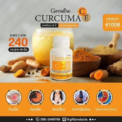 Curcuma C-E ขมิ้นชัน เคอร์คิวมา ซี-อี
