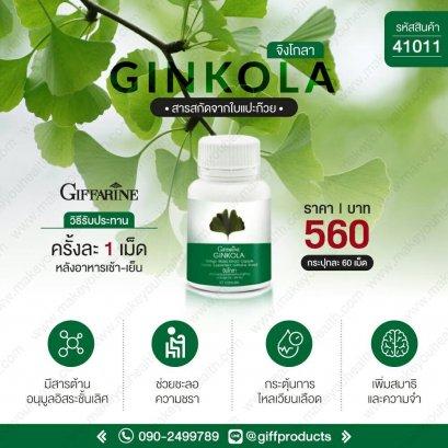 GINKOLA จิงโกลา สารสกัดจากใบแปะก๊วย