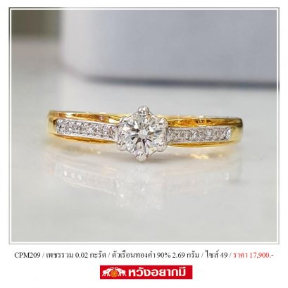แหวนเพชรทรงชู