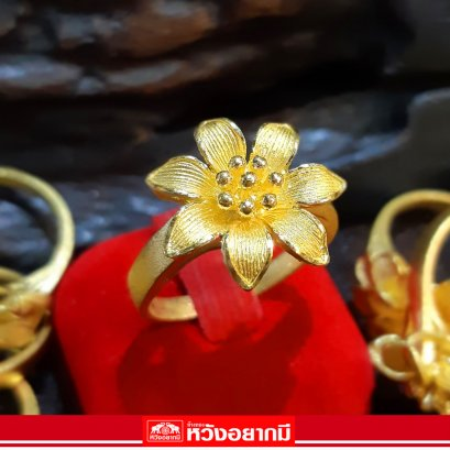 แหวนดอกไม้ 2 สลึง