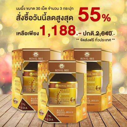 นมผึ้ง 30 แคปซูล 3 กระปุก