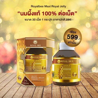 นมผึ้งรอยัลบี 30 แคปซูล