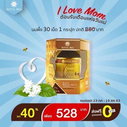 นมผึ้งรอยัลบี 30 แคปซูล ลด 40%