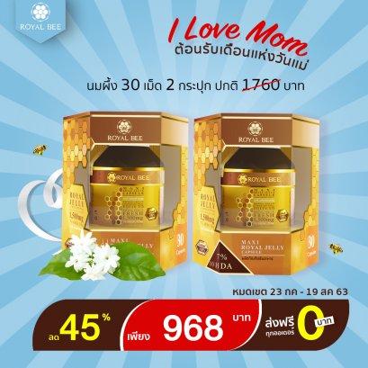 นมผึ้งรอยัลบี 30 แคปซูล 2 กระปุก ลด 45%