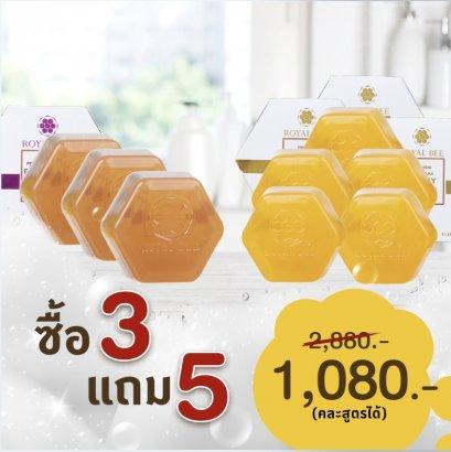 Premium Soap ซื้อ 3 แถม 5