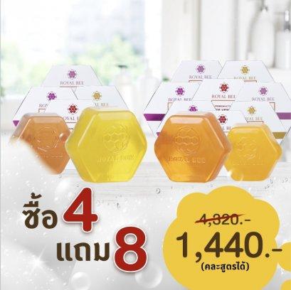 Premium Soap ซื้อ 4 แถม 8