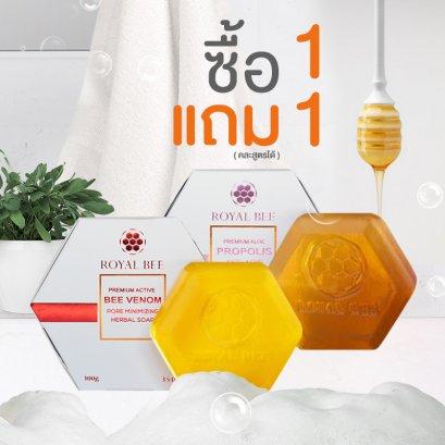 Premium Soap ซื้อ 1 แถม 1(เลือกสูตรได้)
