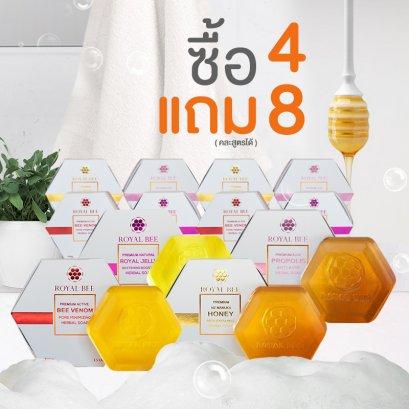 Premium Soap ซื้อ 4 แถม 8(เลือกสูตรได้)