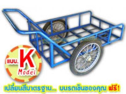 Model K : รถเข็นขนของ รถเข็นบรรทุกของ รถเข็นบรรทุกลัง