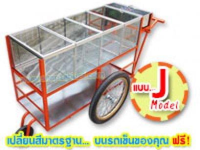 Model J : รถเข็นขายผลไม้ รถเข็นใส่เครื่องดื่มขวด