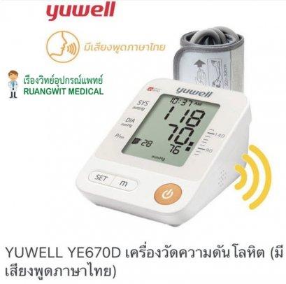 เครื่องวัดความดัน Yuwell YE-670D มีเสียงพูด