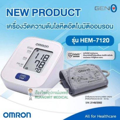 เครื่องวัดความดัน OMRON HEM-7120 (ราคานี้เฉพาะการสั่งซื้อและจัดส่งผ่านออนไลน์เท่านั้น)
