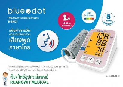 เครื่องวัดความดัน BlueDot B-BM01 (พูดไทย)